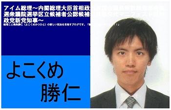 横粂勝仁氏