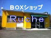 BOXショップRuche