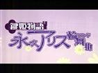 鍵姫物語永久アリス輪舞曲-1-01-01
