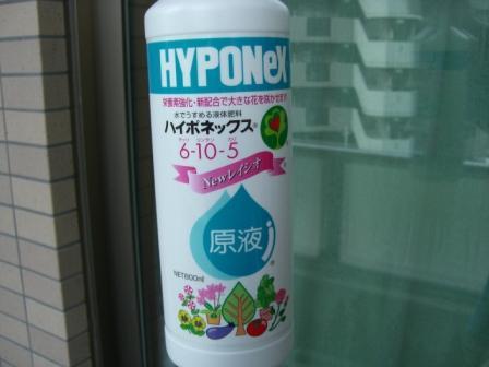 水 栽培 ハイポネックス 耕