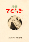 「さくらぎ」 のコピー.jpg
