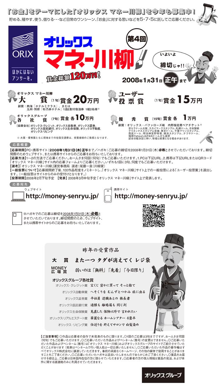 オリックス.jpg