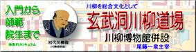 川柳道場看板.jpg