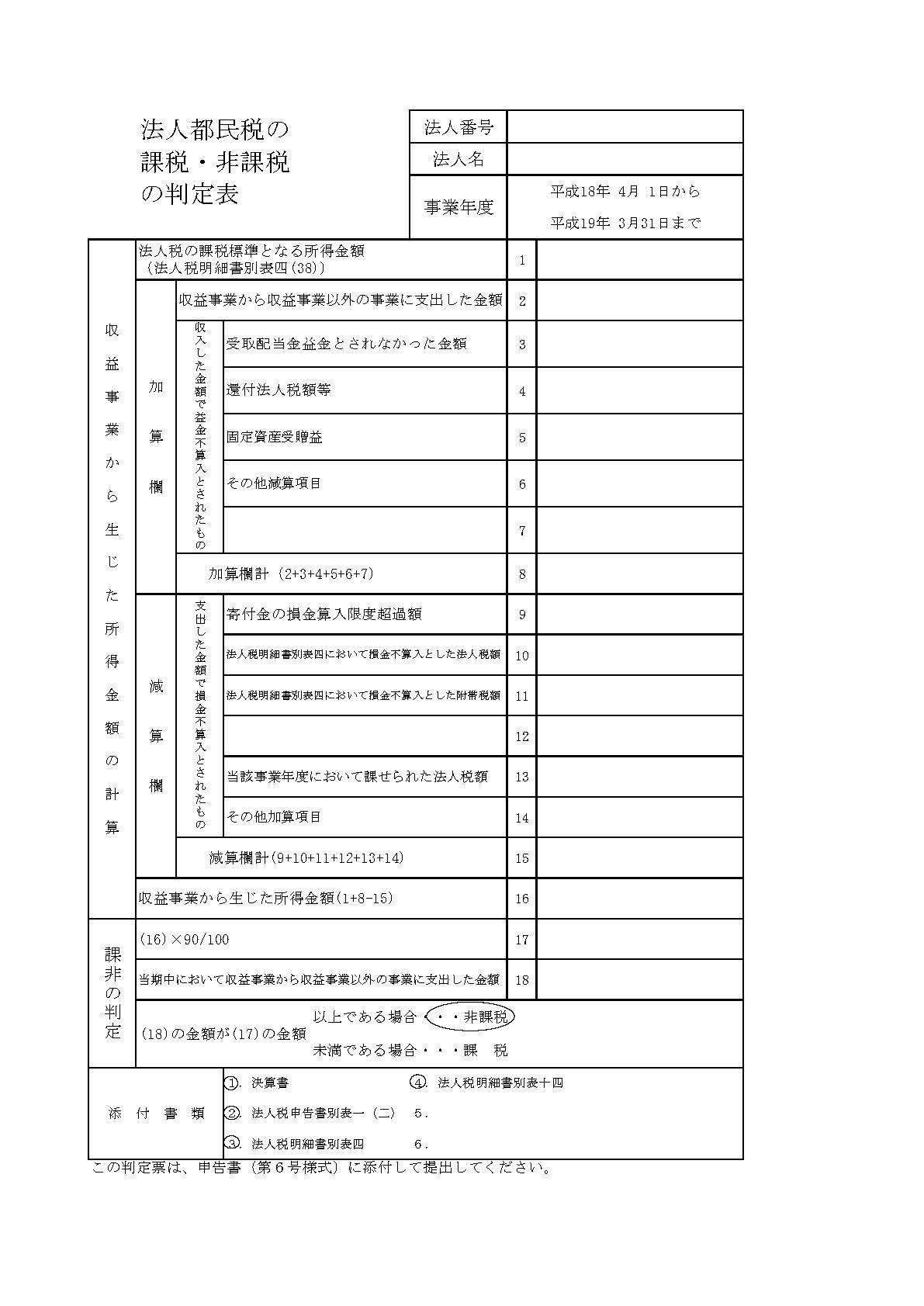 課税非課税判定表.jpg