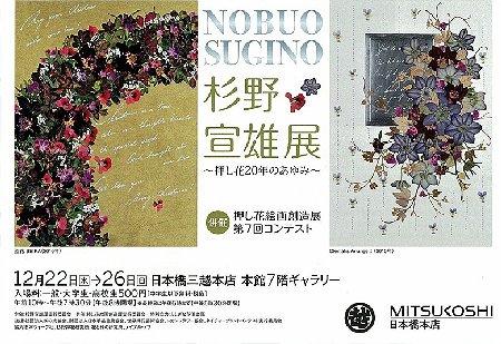 mitukoshi_omote.jpg