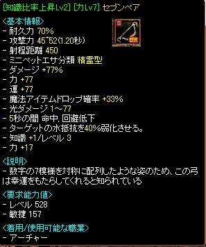 RedStone 11.05.11[06].JPG