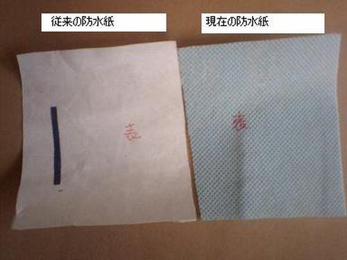 防水紙比較1