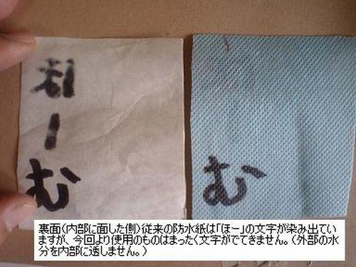 防水紙比較3