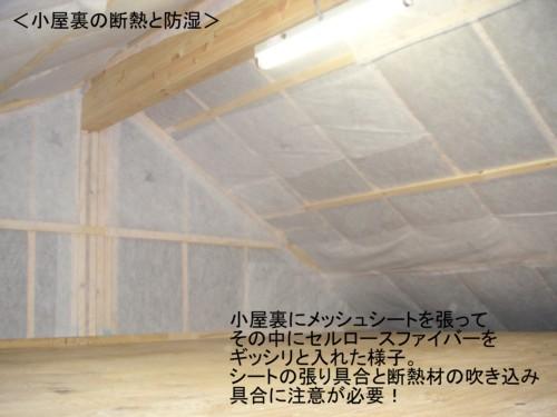 小屋裏の断熱と防湿
