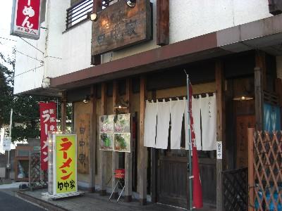 田中1.jpg