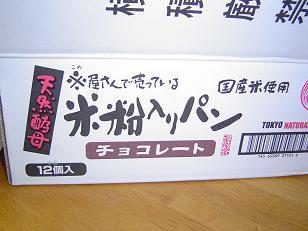 米粉パン2.JPG