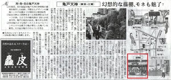 新聞のコピー.jpg
