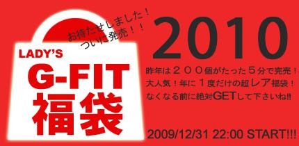 2010fukubana