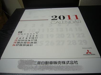 もらったカレンダー