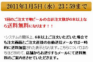 6本無料1月5日まで.jpg