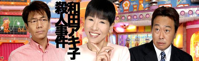 和田アキ子殺人事件! | ☆ぷりにゃん徒然日記☆ - 楽天ブログ