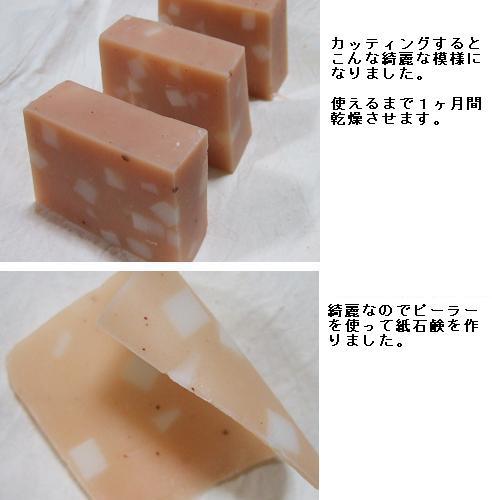 わんこ石鹸55