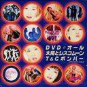 DVDオ-ル 太陽とシスコム-ン・T&Cボンバ-