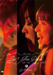 太陽とシスコムーン LIVE 2009 ~Last & New Decade~