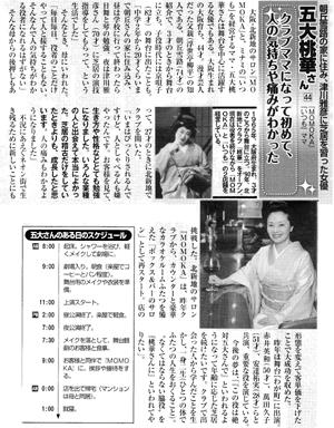 女性セブン2010年3月4日号記事