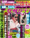 女性セブン2010年3月4日号表紙