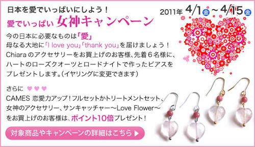 日本を愛でいっぱいにしよう!「愛でいっぱい女神キャンペーン」