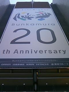 20周年のBunkamura