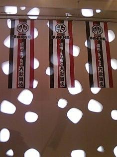 まつもと大歌舞伎 平成中村座
