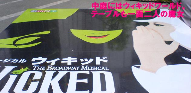 WICKED・Wikid観劇記もフリーページ。親友と観たいミュージカル