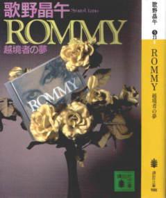 rommy.jpg