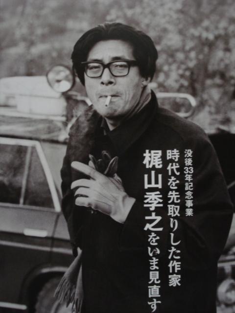 梶山季之という作家がいた 福岡...