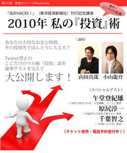 kinokuniya20100605.jpg