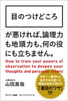 menotsukedokoro_blog.jpg