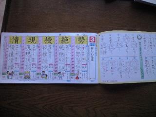 漢字 漢字ドリルノート : 漢字ドリル(内)