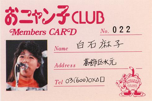 お ニャン 子 クラブ 会員 番号 おニャン子クラブ 会員番号.12 河合その子 -