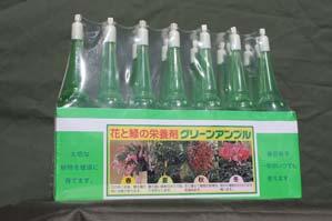 福袋ー栄養剤.jpg