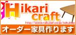 hikariクラフト