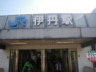 スタートは伊丹駅.JPG
