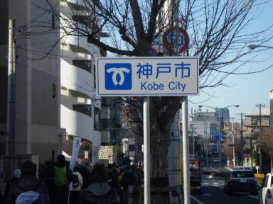 神戸市に入る
