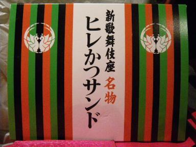 名物ヒレかつサンド400円.JPG