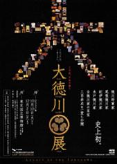 大徳川展.jpg