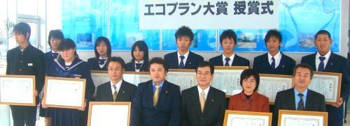 エコプラン大賞 授賞式 記念写真.jpg