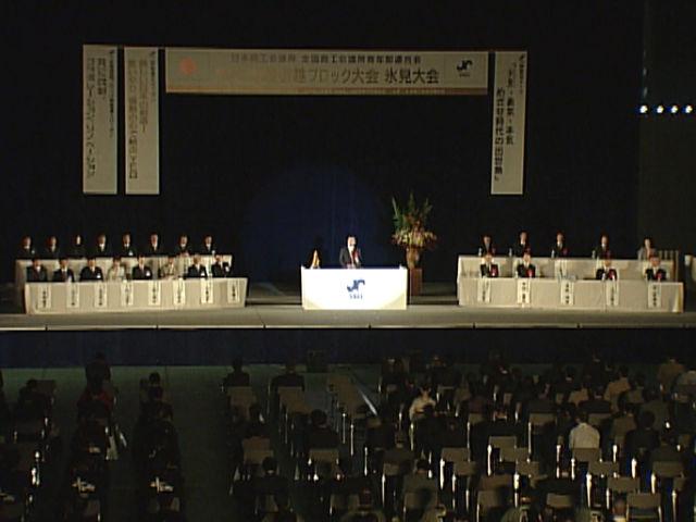 日本商工会議所 北陸信越ブロック商工会議所青年部連合会