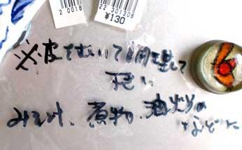 '10.10.8日記?野菜2