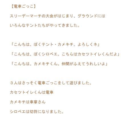 11・4日電車ゴッコー2