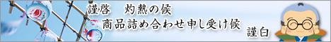 2010夏詰め合わせ申し受け候中用.jpg