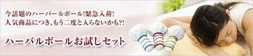banner_herbalball.jpg-500.jpg