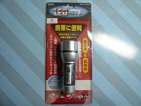 オーム電機 LEDチビライト