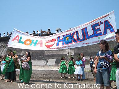 Aloha!Hokule'a 2007 Japan