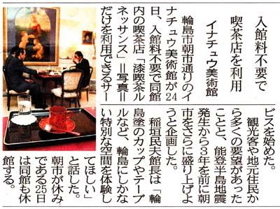 2010.03.25新聞記事400px.jpg